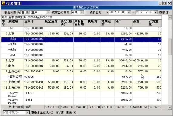 往来账-gooTrans系统使用手册 报表输出